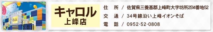 【キャロル上峰店】