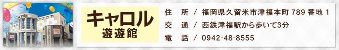 【キャロル遊遊館】